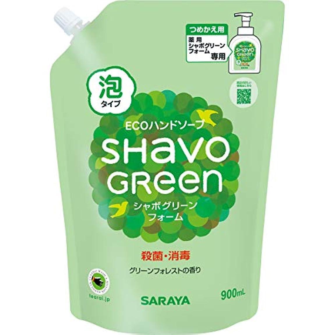 鹿達成コンベンションサラヤ シャボグリーンフォーム 900ml詰替用 石鹸