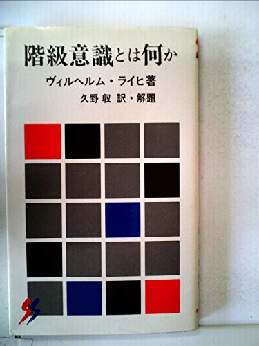 階級意識とは何か (1974年) (三一新書)