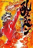 吼えろペン 7 (サンデーGXコミックス)