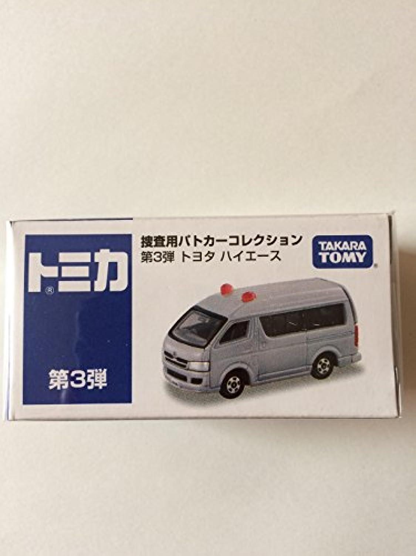 TOMYトミカ【イオン?オリジナル】トヨタ ハイエース捜査用パトカーコレクション第3弾