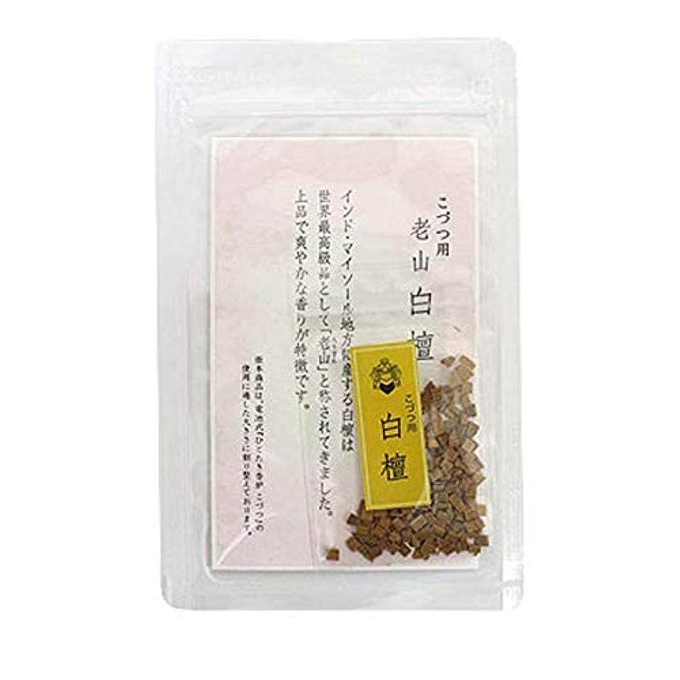 照らす刺すびっくりする茶道具 香 お試しこづつ用 香木 白檀(びゃくだん) 1g /ホ/ 茶道 お稽古 抹茶 お香