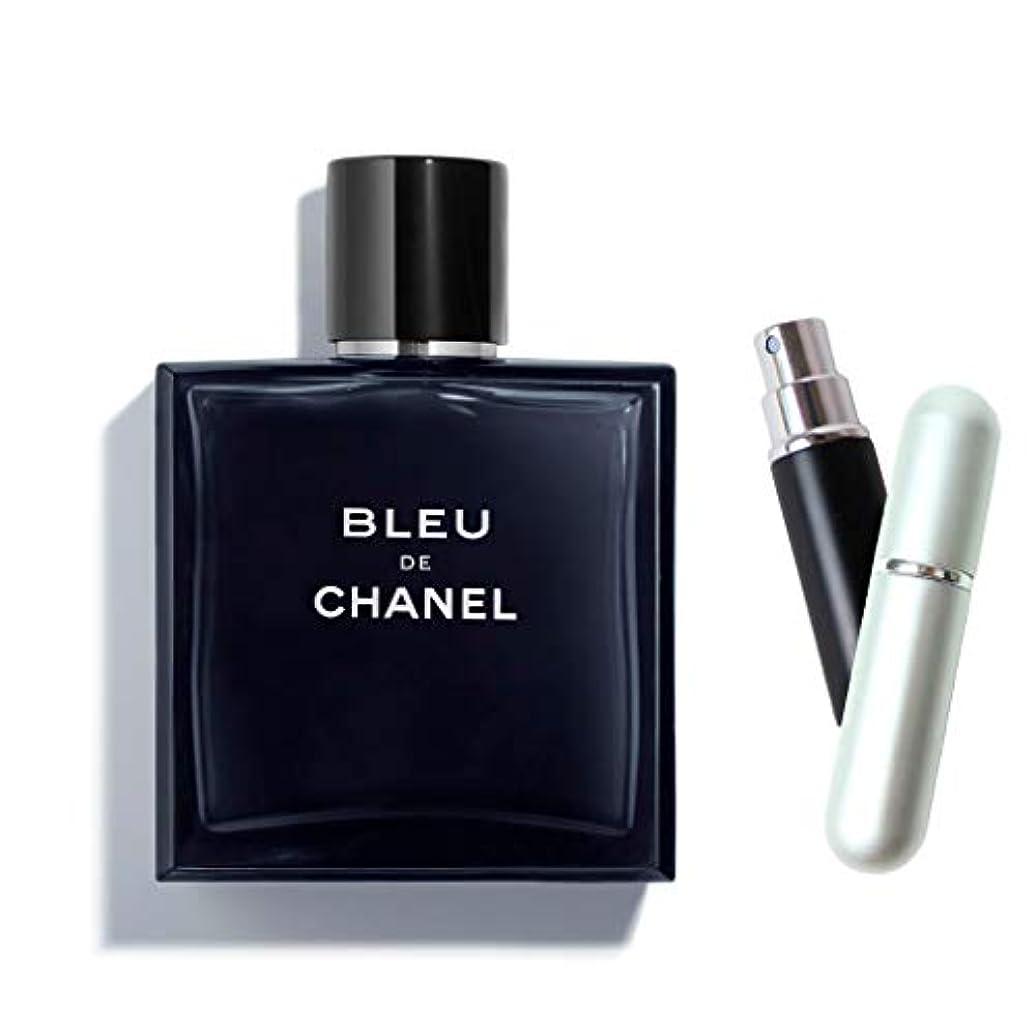 従事する必要受信[正規品 セット品] アトマイザー付き シャネル 香水 ブルー ドゥ シャネル EDT 100ml