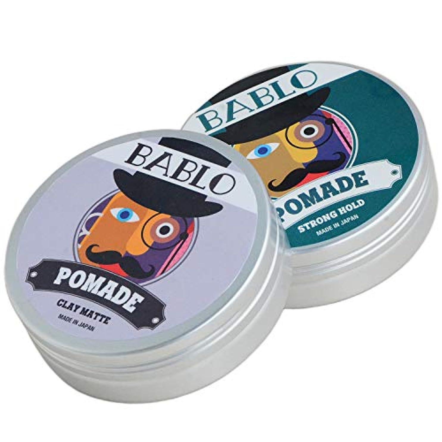 漏斗少ないマニアバブロ ポマード クレイマット & ストロングホールド セット ヘアワックス メンズ 整髪料 水性 ヘアグリース