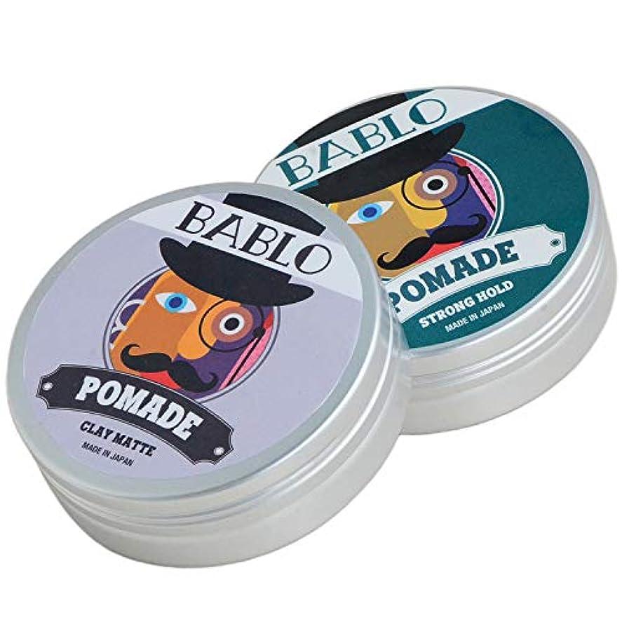 内陸現代おとなしいバブロ ポマード クレイマット & ストロングホールド セット ヘアワックス メンズ 整髪料 水性 ヘアグリース