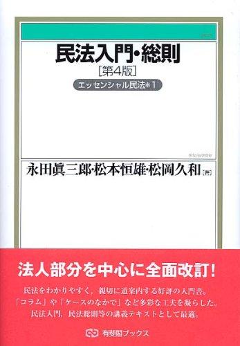 民法入門・総則 第4版 (有斐閣ブックス)の詳細を見る