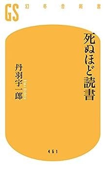 [丹羽宇一郎]の死ぬほど読書 (幻冬舎新書)
