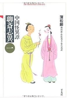 中国怪異譚 聊斎志異〈1〉 (平凡社ライブラリー)