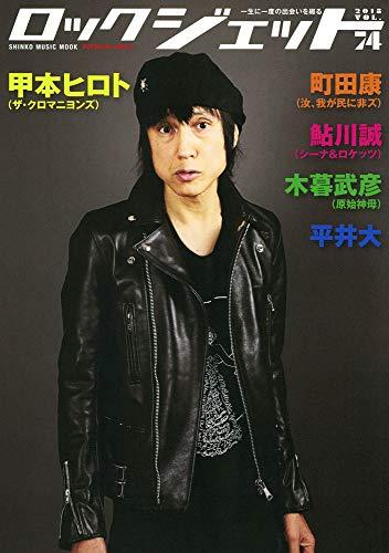 ROCK JET (ロックジェット) VOL.74 (シンコー・ミュージックMOOK)