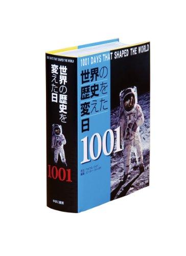 世界の歴史を変えた日1001の詳細を見る