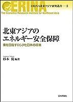 北東アジアのエネルギー安全保障 東を目指すロシアと日本の将来 (ERINA北東アジア研究叢書5)