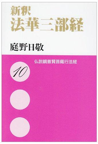 新釈 法華三部経〈10〉仏説観普賢菩薩行法経 (文庫 新釈法華三部経)