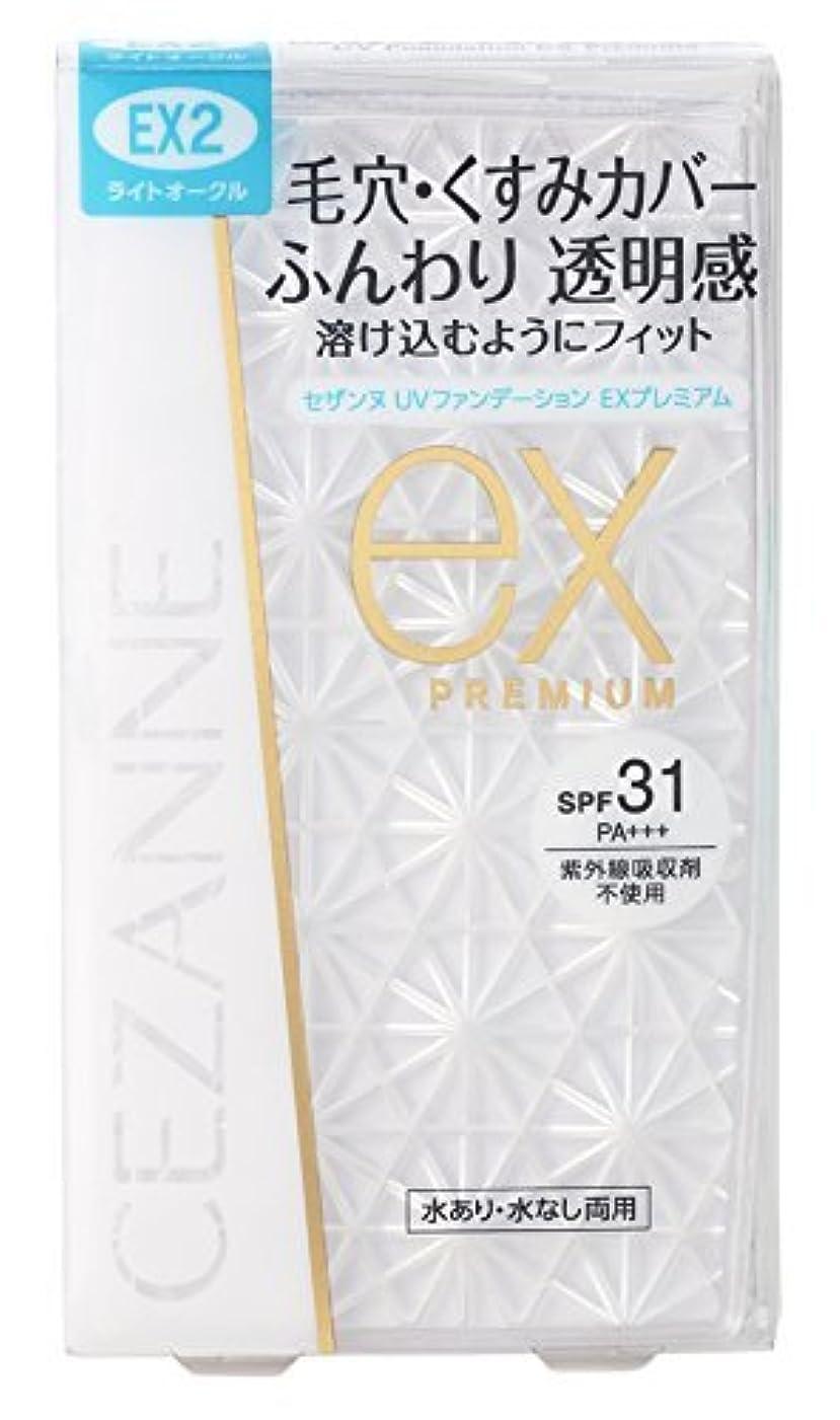 寝具アスレチック引き金セザンヌ UVファンデーション EXプレミアム EX2 ライトオークル 10g