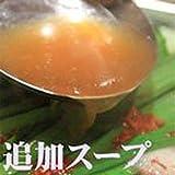 特選松阪牛専門店やまと もつ鍋用 追加スープ < 醤油ベース 和風スープ > 1リットル (3~4名様用)