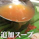特選松阪牛専門店やまと もつ鍋用 追加スープ 1 リットル