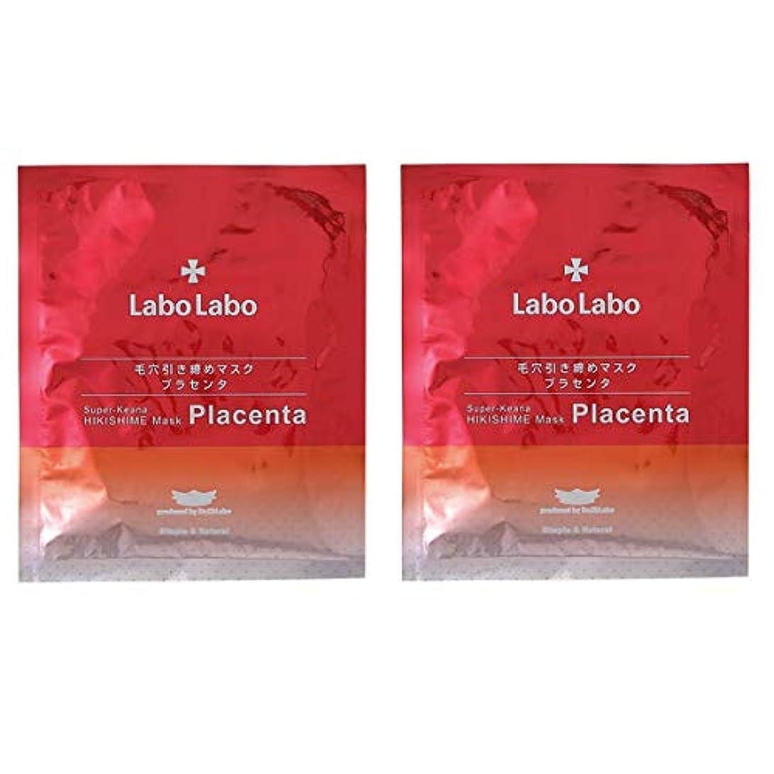 省略円形の事前にドクターシーラボ Dr.Ci:Labo ラボラボ スーパー毛穴引き締めマスク プラセンタ 5枚入 2個セット