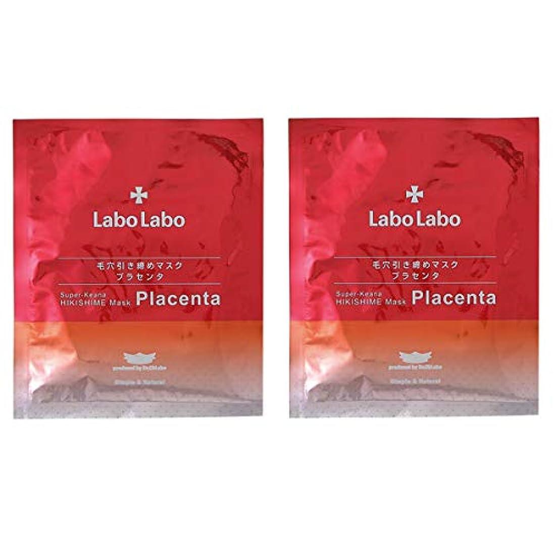 意気込みの慈悲で暗唱するドクターシーラボ Dr.Ci:Labo ラボラボ スーパー毛穴引き締めマスク プラセンタ 5枚入 2個セット