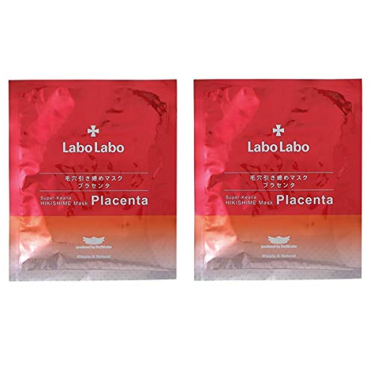 永続机みなさんドクターシーラボ Dr.Ci:Labo ラボラボ スーパー毛穴引き締めマスク プラセンタ 5枚入 2個セット
