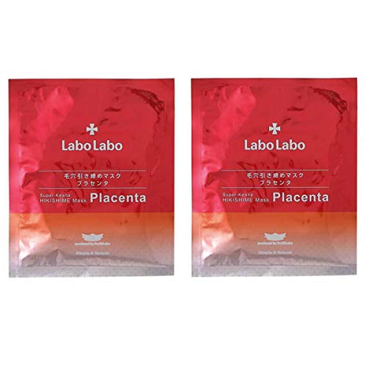 マイクロプロセッサ軽食プロトタイプドクターシーラボ Dr.Ci:Labo ラボラボ スーパー毛穴引き締めマスク プラセンタ 5枚入 2個セット