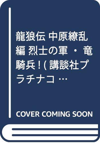 龍狼伝 中原繚乱編 烈士の軍・竜騎兵! (プラチナコミックス)