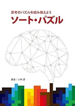 思考のパズルを組み換えよう ソート・パズルの書影
