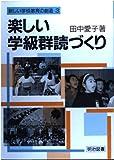 楽しい学級群読づくり (新しい学校教育の創造)