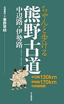 ちゃんと歩ける熊野古道 中辺路・伊勢路の書影