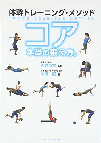体幹トレーニング・メソッド コア 本当の鍛え方。の詳細を見る