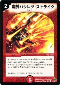 デュエルマスターズ 【 魔弾バクレツ・ストライク 】 DM30-51C 《戦国編3》