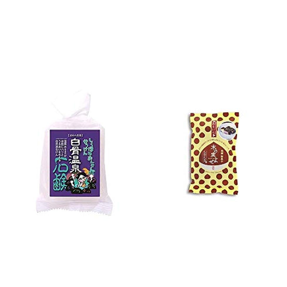 [2点セット] 信州 白骨温泉石鹸(80g)?木の実よせ くりくり味(5個入)
