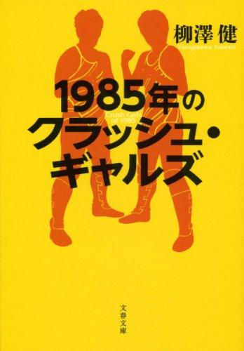 1985年のクラッシュ・ギャルズ (文春文庫)