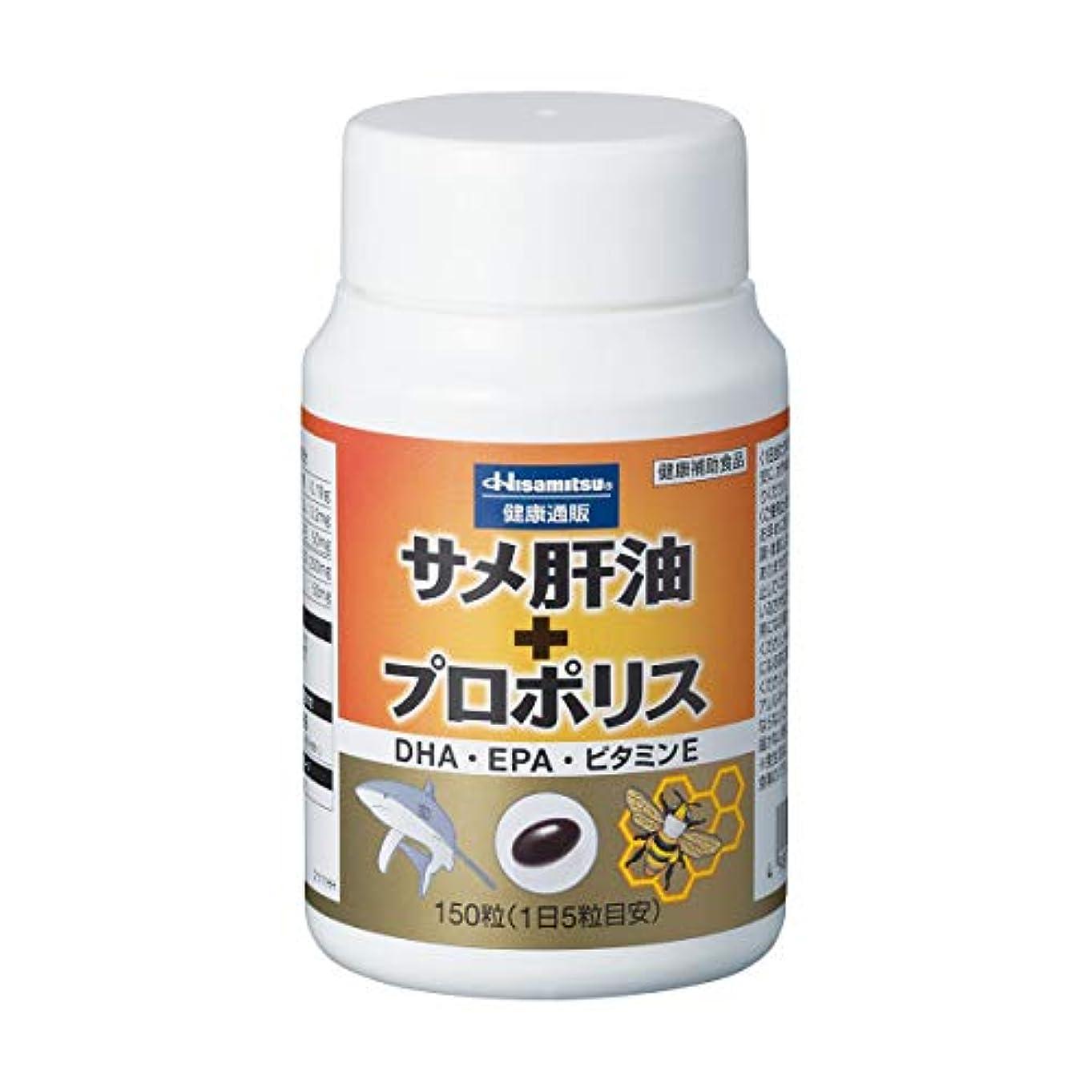 背の高い急いで未接続サメ肝油 + プロポリス 150粒 DHA EPA ビタミンE 配合 久光製薬