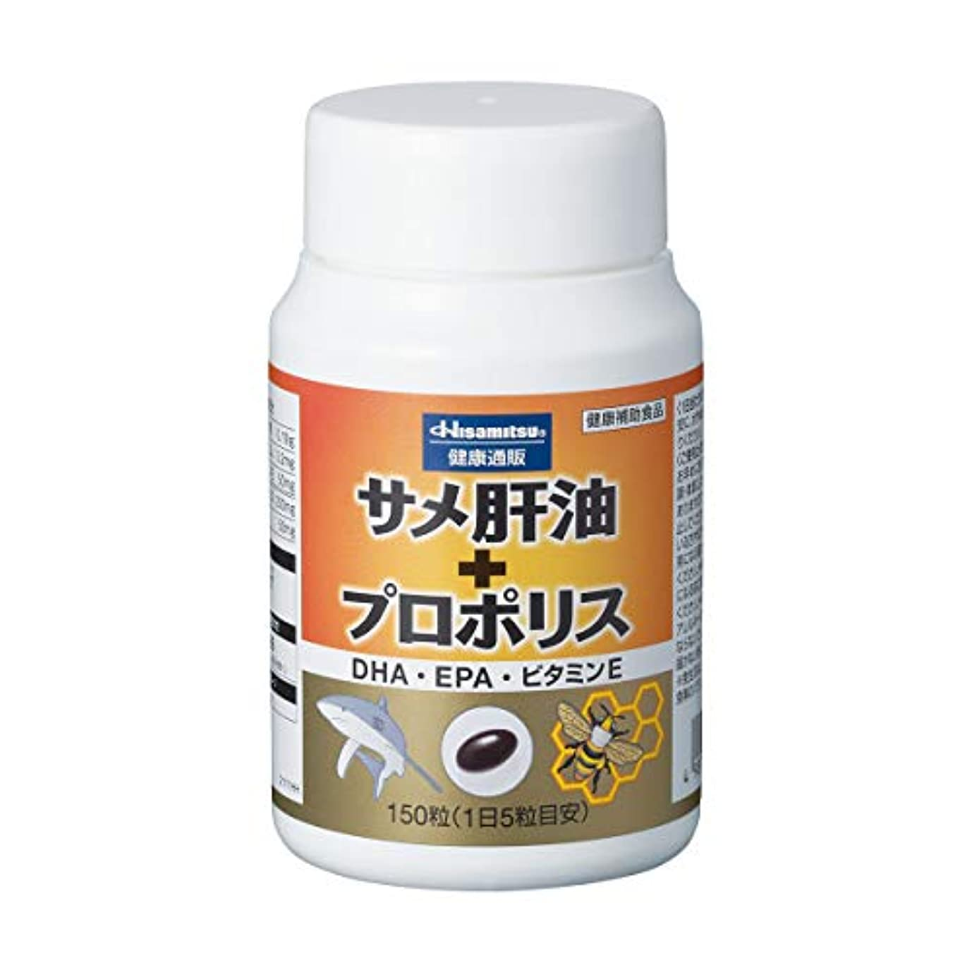 立ち寄る寛大なやりがいのあるサメ肝油 + プロポリス 150粒 DHA EPA ビタミンE 配合 久光製薬