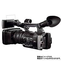 Sony FDR-AX1 用【安心の5大機能☆衝撃吸収・ブルーライトカット】液晶保護フィルム 反射防止・抗菌・気泡レス