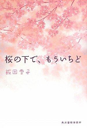桜の下で、もういちど (ハルキ文庫)の詳細を見る