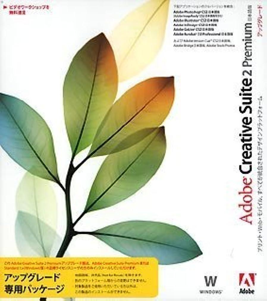 移民標準支払いAdobe Creative Suite Premium 2.0 日本語版 for Windows アップグレード版