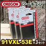 チェンソー用 替刃(91VXL-53E)×3個セットオレゴン(OREGON)純正ソーチェン(チェーン刃)/チェーンソー用