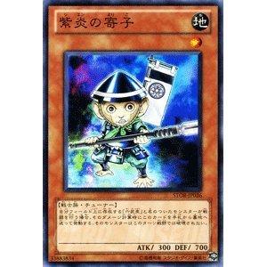 ★3枚セット★遊戯王カード 【紫炎の寄子】 STOR-JP026-N ≪ストーム・オブ・ラグナロク≫