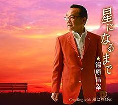 湯原昌幸「星になるまで」のジャケット画像