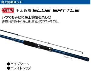 海上釣堀 BLUE BATTLE 300cm 海上釣堀ロッド 青物用