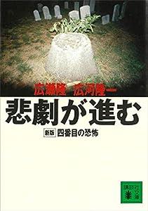 悲劇が進む 新版 四番目の恐怖 (講談社文庫)