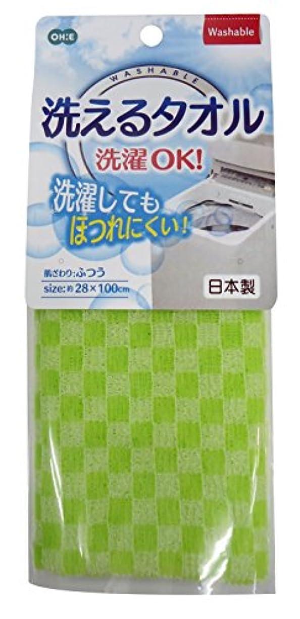 根拠規制海里オーエ 洗える ボディ タオル グリーン 約28×100cm 洗濯 しても ほつれにくい