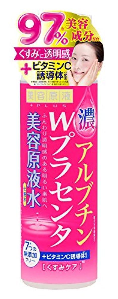 あご環境恐ろしいです美容原液 超潤化粧水 アルブチン&プラセンタ 185ml (化粧水 くすみケア 高保湿)