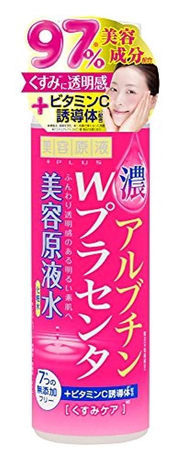 助けになる同封する運営美容原液 超潤化粧水 アルブチン&プラセンタ 185ml (化粧水 くすみケア 高保湿)