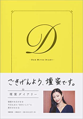 壇蜜ダイアリー (文春e-book)