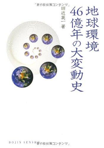 地球環境46億年の大変動史(DOJIN選書 24)の詳細を見る