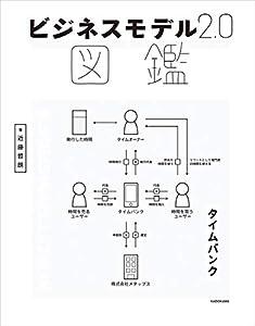 ビジネスモデル2.0図鑑 (中経出版)