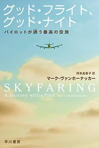 グッド・フライト、グッド・ナイト パイロットが誘う最高の空旅 (ハヤカワ文庫NF)