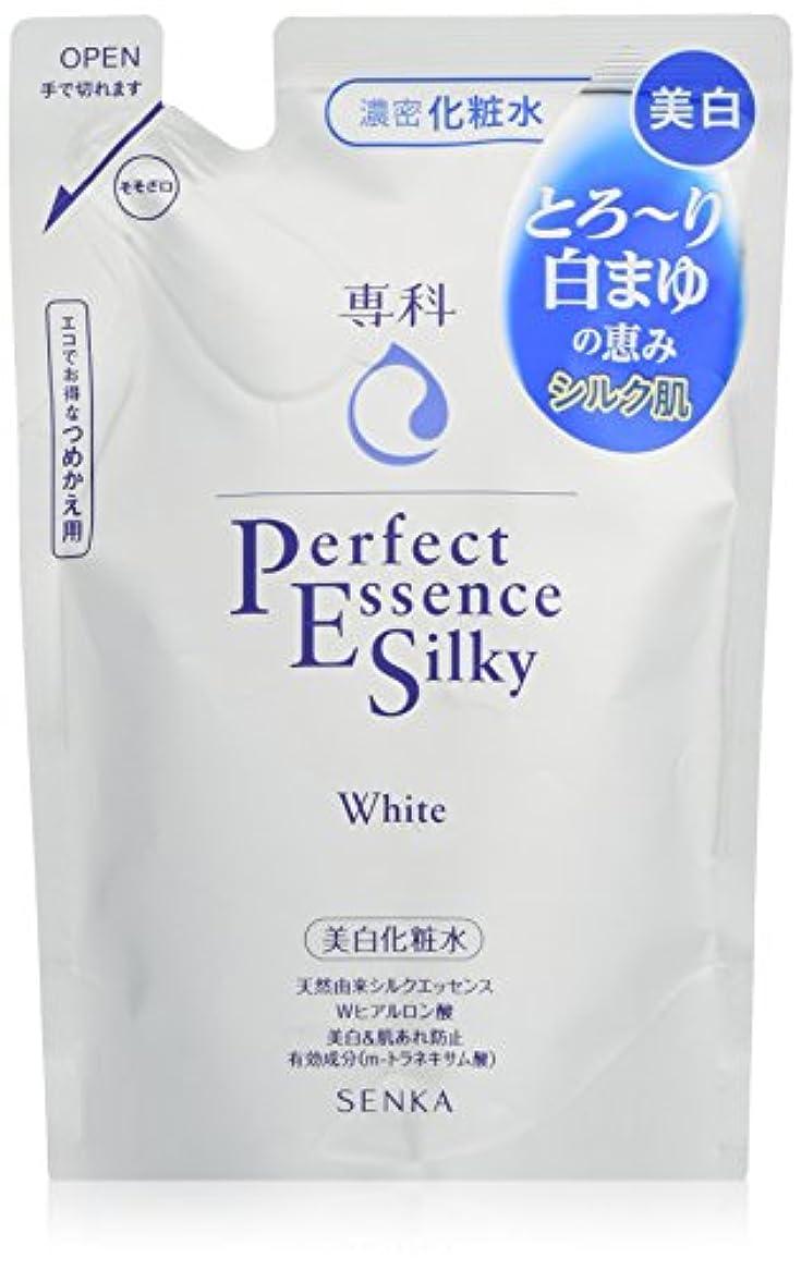 意図的現れる冗長専科 パーフェクトエッセンス シルキーホワイト 詰め替え用 美白化粧水 180ml (医薬部外品)
