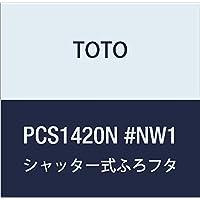 TOTO 軽量把手付きシャッター式ふろフタ PCS1420N #NW1