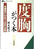 度胸がつく本 (知的生きかた文庫)